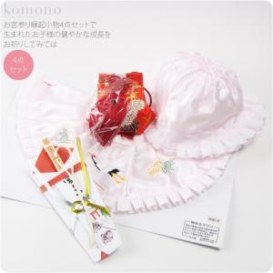 お宮参りフードセット 女の子4点 AC 丸帽子 初着 産着 祝着用 日本製 赤ちゃん 女の子 女児 宅配便のみ 10001086|753ya