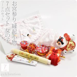お宮参りフードセット 女の子7点 AC 丸帽子 初着 産着 祝着用 日本製 赤ちゃん 女の子 女児 宅配便のみ 10001092 753ya