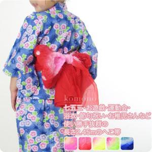 浴衣 帯 訳あり ナイロン兵児帯 245cm へこ帯 日本製 子供 女の子 女児 メール便OK 10001470|753ya
