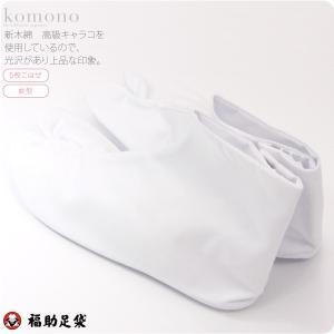 足袋 こはぜ付 福助 足袋 7015新木綿 並型 5枚こはぜ 綿キャラコ 正装用 白足袋 5枚コハゼ 日本製 大人 女性 男性 メール便OK 10001722|753ya