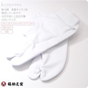 足袋 こはぜ付 福助 足袋 7015新木綿 並型 5枚こはぜ 綿キャラコ 正装用 白足袋 5枚コハゼ 日本製 大人 女性 男性 メール便OK 10001723|753ya