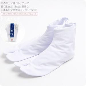足袋 こはぜ付 文楽 甲綿足袋 のびる ストレッチ 白足袋 4枚コハゼ 日本製 大人 女性 男性 メール便OK 10002044|753ya
