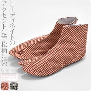柄足袋  女性用 おしゃれ市松 柄足袋 4枚こはぜ 日本製 22.0 22.5 23.0 23.5 24.0 24.5 25.0 ゆうパケットOK 在庫品