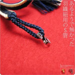 お仕立て用品 女物 S管 2個組 箱無し 羽織紐用 金具 Sカン エスカン 日本製 大人 レディース 女性 メール便OK 10005360|753ya