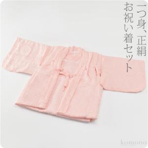 お宮参り 着物 女の子 正絹でんちセット ピンク 初着 産着 祝着 一つ身 のしめ 日本製 赤ちゃん 女の子 女児 宅配便のみ 10005441|753ya