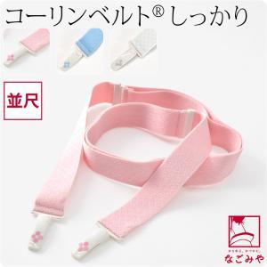 着付け小物 あづま姿 コーリン和装締め 着物用 M-L ピンク 着物ベルト+胸紐 プラスチック 日本製 大人 レディース 女性 10005735sss 753ya