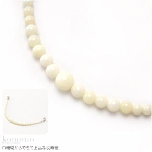 羽織紐 あづま姿 本珊瑚 羽織紐 白 環付け式 日本製 大人 レディース 女性 宅配便のみ 10006921|753ya