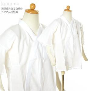 七五三 和装下着 子供用 肌着 白衿 5歳用 肌襦袢 日本製 子供 男の子 男児 メール便OK 10007228|753ya