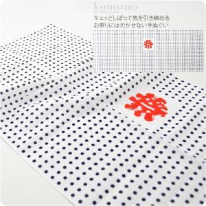 和雑貨 日本手拭い 豆絞り 祭入り 手ぬぐい 切りっぱなし 日本製 大人 女性 男性 メール便OK 10007972|753ya