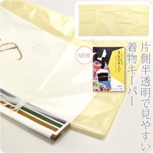 着物 保管収納用品 着物キーパー クリア 保存袋 ファスナー式 プロガード 日本製 性別なし 100...