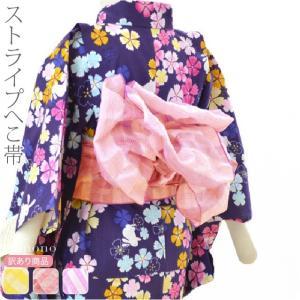 浴衣 帯 女の子ブンセン兵児帯 300cm へこ帯 日本製 子供 女の子 女児 メール便OK 10008704|753ya
