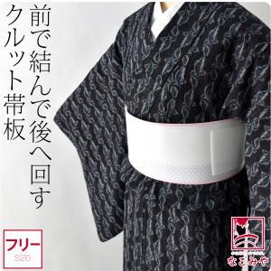 着付け小物 華姿 クルット帯板 メッシュ F 前結び 回転帯板 夏帯 浴衣帯用 日本製 大人 レディース 女性 10008778sss 753ya