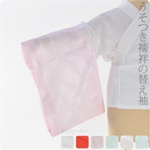 替袖 襦袢用 うそつき替え袖地 袷せ用 綸子 白 赤 ピンク 水色 単衣夏用 絽 白ゆうパケットOK 在庫品