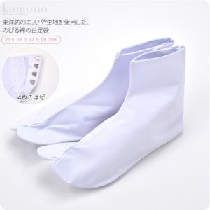 足袋 こはぜ付 東洋紡 のびる綿足袋 のびる ストレッチ 白足袋 4枚コハゼ 日本製 大人 女性 男性 メール便OK 10010417|753ya