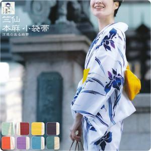 竺仙ならではの品の良い色目と天然本麻の風合いがとても上質な一品です。 小袋帯なので安定感があります。...
