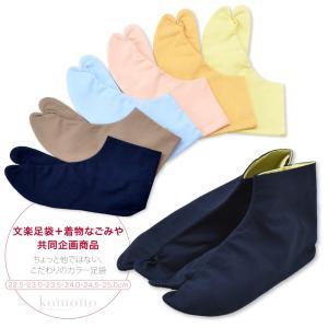 足袋 こはぜ付 文楽 カラー足袋 綿ブロード 色足袋 4枚コハゼ 日本製 大人 女性 男性 メール便OK 10012008|753ya