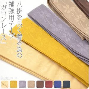 お仕立て用品 ガロンレース 八掛補強テープ 袖口 裾周り 日本製 大人 レディース 女性 メール便OK 10012329|753ya