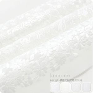 半襟 刺繍 塩瀬 刺繍半衿 白白 留袖 訪問着 色無地用 絹交織 日本製 大人 レディース 女性 メール便OK 10013699|753ya