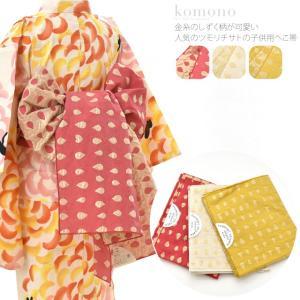 浴衣 帯 ツモリチサト 女の子 兵児帯 へこ帯 日本製 子供 女の子 女児 メール便OK 10013961 ssy|753ya