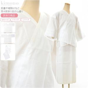 福袋 肌襦袢 裾除け 訳あり処分  ゆうパケットOK 在庫品