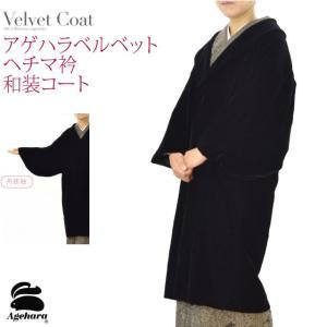 着物 コート アゲハラ ベルベット着物コート ヘチマ衿 M-L 黒 仕立て上がり 日本製 大人 レディース 女性 宅配便のみ 10015281|753ya