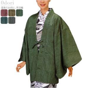 踊り衣装 日本の踊り 茶羽織 袖あり 温泉旅館 浴衣用羽織 仕立て上がり 大人 女性 男性 宅配便のみ キャンセル不可 取寄品A 10016304 753ya