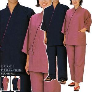 踊り衣装 日本の踊り 割烹用作務衣 さむえ 部屋着 作業着 大人 女性 男性 宅配便のみ キャンセル不可 取寄品A 10016306|753ya