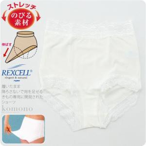 和装下着  装道美容のびるショーツ REXCELL レクセル...
