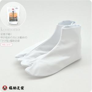 足袋 こはぜ付 福助 足袋 7014新木綿 ささ型 4枚こはぜ 綿キャラコ 正装用 白足袋 4枚コハゼ 日本製 大人 女性 男性 メール便OK 10016530|753ya