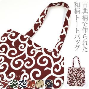 おなじみの古典柄で作られた和柄トートバッグです。 大人気の招き猫柄はもちろん、懐かしくて親しみのある...