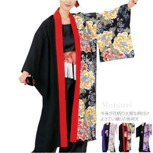 祭り衣装 日本の祭り よさこい長袢天 はっぴ 法被 半纏 袢纏 半天 大人 女性 男性 宅配便のみ キャンセル不可 取寄品A 10016897 753ya