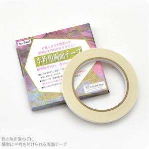 半襟 テープ あづま姿 半衿用両面テープ 縫い付け不要 簡単貼り付け 日本製 大人 レディース 女性 10017078sss 753ya
