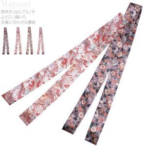 祭り衣装 日本の祭り 袢天紐 祭り帯 はっぴ 法被 半纏用 大人 女性 男性 メール便OK キャンセル不可 取寄品A 10017092 753ya