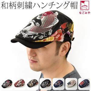 和雑貨 和柄ハンチング 刺繍入り 海外お土産 外国人 帽子 大人 メンズ 男性 宅配便のみ 10017255|753ya