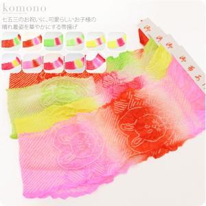 七五三 和装小物 子供用 正絹 帯揚 ぼかし絞り メイン以外の色お任せ 帯揚げ 日本製 子供 女の子 女児 メール便OK 10017864|753ya
