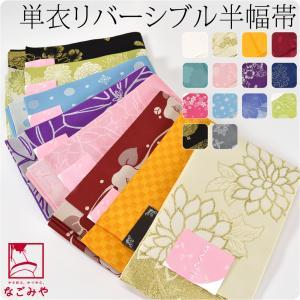 いろいろな浴衣や袴にに合わせてコーディネートできる、紋無地の半幅帯です。 色は単色ですが、地紋がある...
