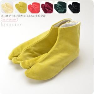 足袋 こはぜ付 文楽 別珍足袋 ネル裏 大きいサイズ あったか 裏起毛 色足袋 4枚コハゼ 日本製 ...