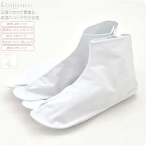 足袋 こはぜ付 装道 美容のびる足袋 のびる ストレッチ 白足袋 日本製 大人 女性 男性 メール便OK 10019126|753ya