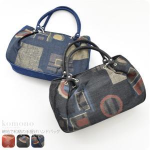 綿地で和柄の手提げハンドバッグです。 丸みのある横長タイプで、普段着着物のちょっとしたお出掛けに重宝...