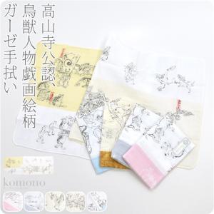 高山寺公認、鳥獣人物戯画絵柄のガーゼ手拭いです。 人気の鳥獣人物戯画をプリントしたガーゼ手拭いです。...