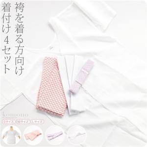 着付け小物 袴着付け小物セット 和装小物セット 卒業式 袴用 大人 レディース 女性 メール便OK 10020220|753ya