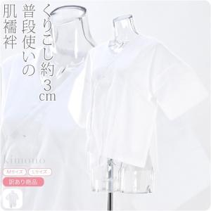 和装下着 訳あり ガーゼ肌着 肌襦袢 日本製 大人 レディース 女性 メール便OK 10020261|753ya