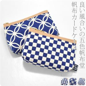 和雑貨 五色帆布堂 藍色マチ付カードケース 小物入れ ファスナー コインケース 日本製 大人 女性 男性 メール便OK 10020284|753ya