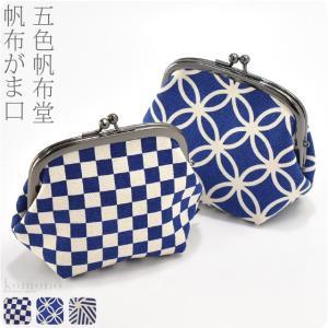 和雑貨 五色帆布堂 藍色3.5寸がま口 小物入れ がま口 コインケース 日本製 大人 女性 男性 メール便OK 10020303|753ya