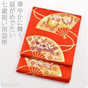 七五三 帯 子供用 正絹袋帯 扇鶴 手結び帯 七歳 7歳 日本製 子供 女の子 女児 宅配便のみ 10020522 753ya