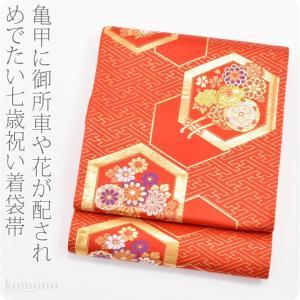 七五三 帯 子供用 正絹袋帯 桜亀甲 手結び帯 七歳 7歳 日本製 子供 女の子 女児 宅配便のみ 10020523 753ya