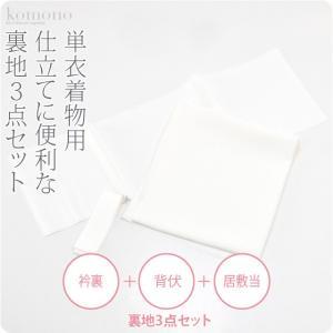 お仕立て用品 着物用 正絹裏地3点セット 裏地セット 単衣用 薄物用 日本製 大人 レディース 女性 メール便OK 10020636|753ya