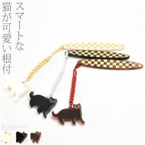 和雑貨 正絹 帯飾りストラップ 猫ヨコ 根付け 飾り チャーム 日本製 大人 レディース 女性 メール便OK 10020690|753ya