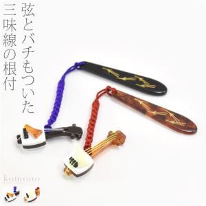 和雑貨 正絹 帯飾りストラップ 三味線 根付け 飾り チャーム 日本製 大人 レディース 女性 メール便OK 10020691|753ya