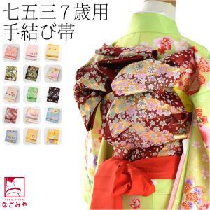 七五三 帯 子供用 袋帯 モダン 全9種 手結び帯 七歳 7歳 日本製 子供 女の子 女児 宅配便のみ 10020730|753ya